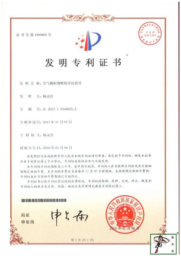 空气颗粒物吸附净化装置-专利证书